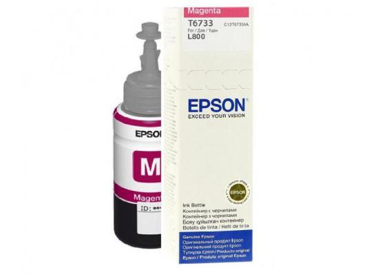 Rašalo kasetė Epson T6733 bottle 70ml, Magenta